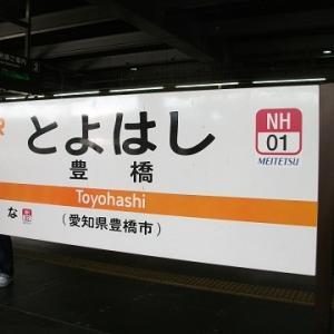 名鉄全線乗車企画(7.名古屋本線豊橋~豊川線)