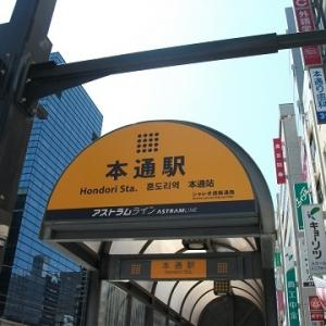 中国地方完乗への道(13.アストラムライン)