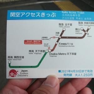 関空アクセスきっぷを使ってみよう(1.始まりは阪急桂駅から)