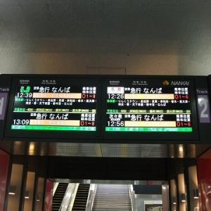 関空アクセスきっぷを使ってみよう(3.関西空港を散策する)