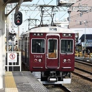 1/4 阪急電車撮影記(富田駅と西向日駅で撮影)