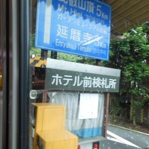 路線バスで比叡山に行ってみよう(2.比叡山頂編・完)