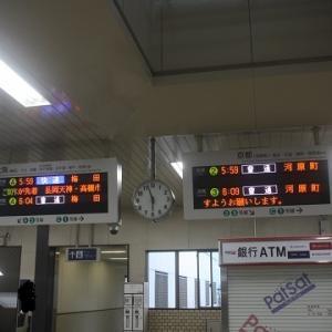 2019.7博多・山陽旅(1.始まりは阪急桂駅から)