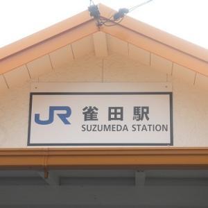 2019.7博多・山陽旅(8.小野田線本山支線に乗車する)