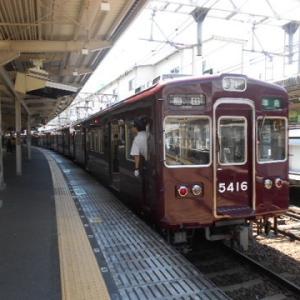 今年乗車した阪急京都線の編成を記録する!・・第32週