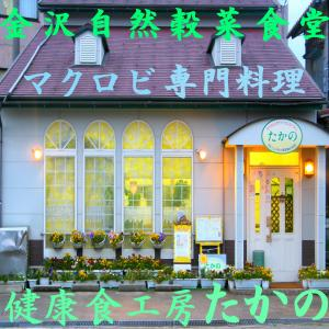 Vegan Macrobiotic Vegetarians Restaurant Takano will be closed from 15th to 18th August due to summer holiday holidays.