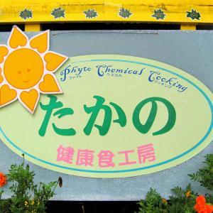 健康食工房たかの 自然食レストラン Vegan Macrobiotic Vegetarians Restaurant Takano20年前を振り返って~自然食系穀菜食堂開業 備忘録~