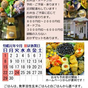 営業日のお知らせです! 金沢市内の住宅街の真ん中で自然食の穀菜食堂を始めてもう少しで20周年を迎えます。