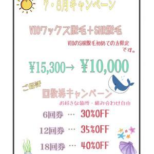 8月キャンペーン~ラヴァコケット心斎橋店~