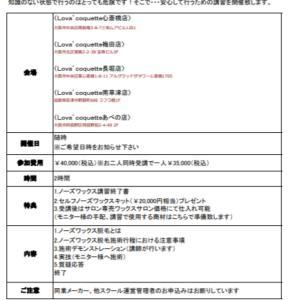 セルフノーズワックス講習会~ラヴァコケット心斎橋店~