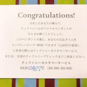 だから今回はグロスタイムで♪ ~名古屋ウィメンズマラソン2019~