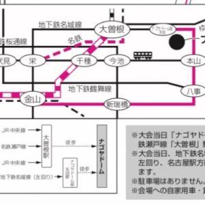 先ずは三つの関門を突破せよ 一つ目 ~名古屋ウィメンズマラソン2019~