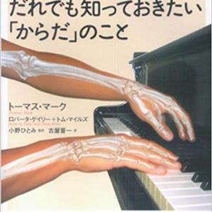 ピアノと姿勢とカイロプラクティック