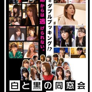 明日から吉川友さん主演「白と黒の同窓会」一般上映が始まります☆