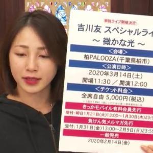 本日13:00~吉川友単独ライブチケット先行申し込み開始!☆3月14日(土)柏PALOOZA