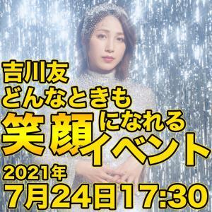 吉川友さん7月24日イベント☆チケット発売明日迄です