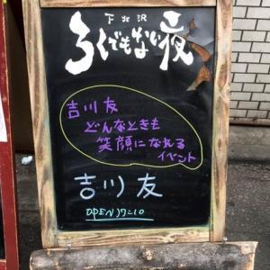 吉川友さんのトークイベントに行ってきました