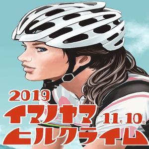 イベント情報!イマノヤマヒルクライム2019