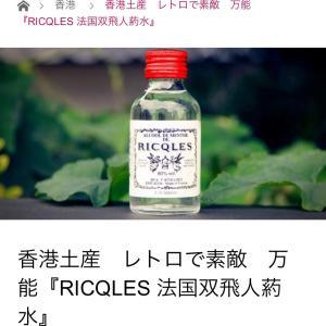 ricqles は虫刺されに最高に効く