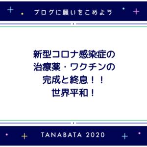 【もうすぐ七夕】願い事は…新型コロナの終息!かな!