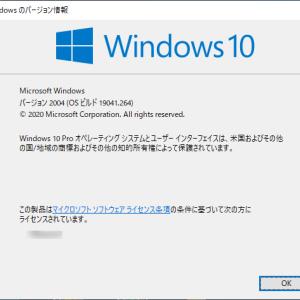 【Windows10】ようやくバージョン2004(ビルド19041)になりました!