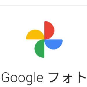 Googleフォトの無制限がなくなる!?