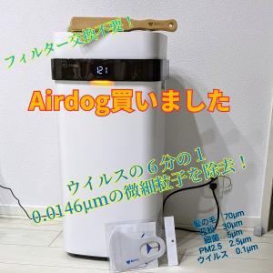 Airdog買いました!世界最強レベルの空気清浄機???
