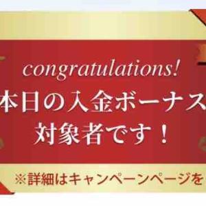 【GEMFOREX】また200%ボーナスキャンペーンww
