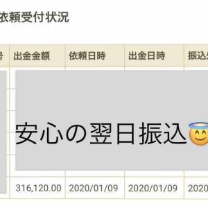 GEMFOREXで31万円出金申請した結果