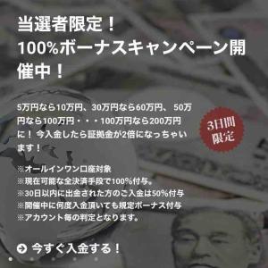 【定期】GEMFOREX 100%ボーナスキャンペーン