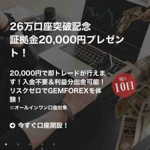 【今年2回目】また100%ボーナス&2万円ボーナスキャンペーン
