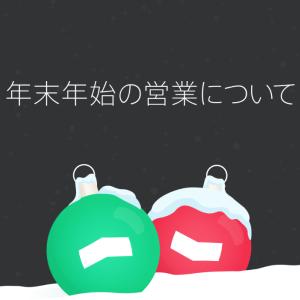 【ハイローオーストラリア】クリスマス年末年始期間の休み長すぎワロタ
