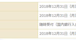 【GEMFOREX】年末年始も頑張る海外FX業者ww