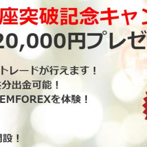 【GEMFOREX】10万人超えで海外FXトップレベルにww