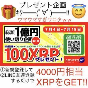 【CryptGT】100XRPプレゼント企画きたーww【4000円GET】