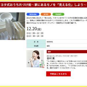 【講座案内】12月20日(金)HDC名古屋にて無料講座を行います