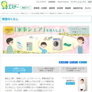 【企業タイアップ】エステーさんの「家事シェアを導入しよう」記事が公開になりました