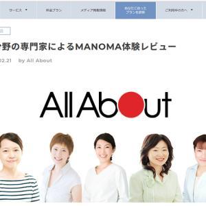 【SONY×オールアバウトタイアップ】AIスマートホームの記事が公開になりました