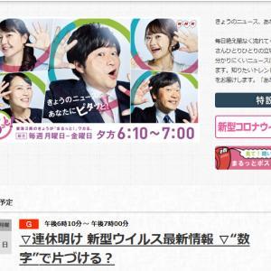 【テレビ出演】 NHKに生放送出演します