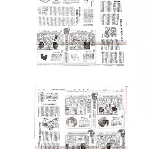 【新聞掲載】 本日の聖教新聞になんと2面にわたって掲載いただきました