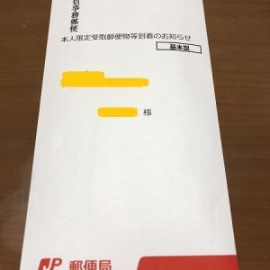 セルフ登記 法務局からお手紙来たよ(^^♪。