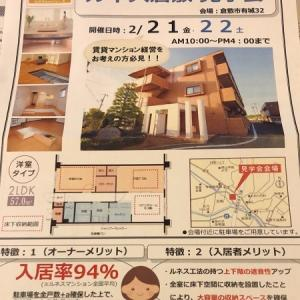 床下収納のあるRCマンションを見学してきた。