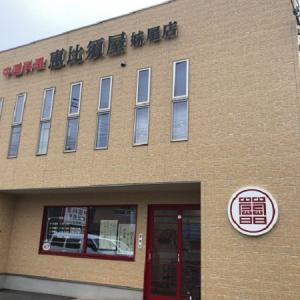 中華料理 恵比須屋 妹尾店さん。