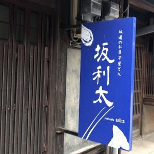 坂道のお菓子屋さん 坂利太さん。