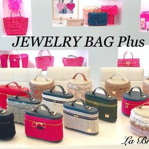 新レッスン【Jewelry Bag Plus 】バニティコース