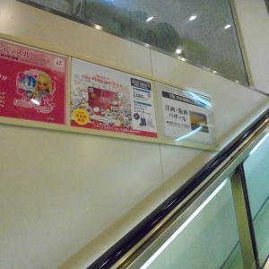 高槻阪急行ってきましたよー。
