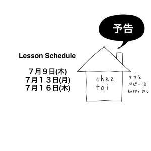[予告]7月レッスンスケジュール