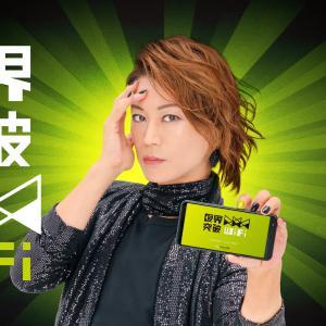 愛用している格安SIMのエックスモバイル(X-Mobile)のCMにセクシー氷川きよしが登場