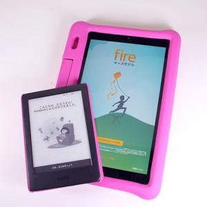 キッズモデル版Amazonの電子書籍リーダー「Kindle」とタブレット「Fire HD 10」