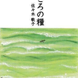 「シリーズ心の糧」(佐々木敬子・著)初代からいれると7部のシリーズになっています